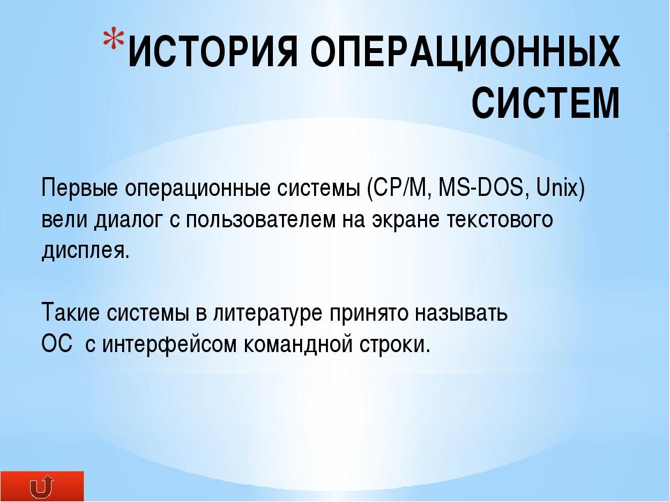 ИСТОРИЯ ОПЕРАЦИОННЫХ СИСТЕМ Первые операционные системы (CP/M, MS-DOS, Unix)...