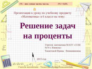 Учителя математики МАОУ «СОШ №74 г. Ижевска» Токметовой Ирины Вениаминовны Ре