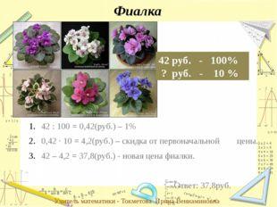 Ставка сотрудника – 13 500 рублей. Доплата за совмещение обязанностей – 60 %