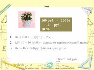 Вариант 1. Найти 40% от числа 25 (1б) Найти число, если 20% его составляют 33