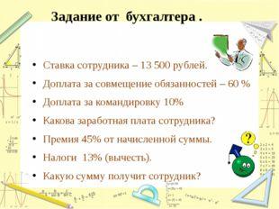 Решение: 1) Найдем массу сухого вещества в ягодах. 100% - 99% = 1% -процентно