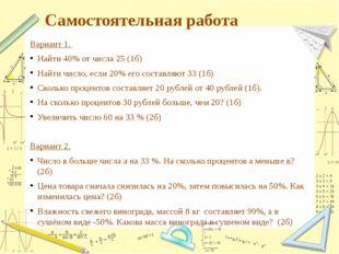 Использованные источники и литература Дидактические материалы по математике.