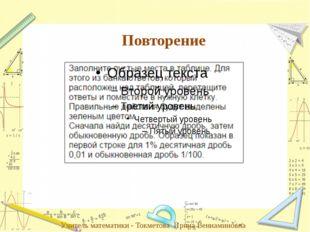 Повторение Учитель математики - Токметова Ирина Вениаминовна Гиперссылка на з
