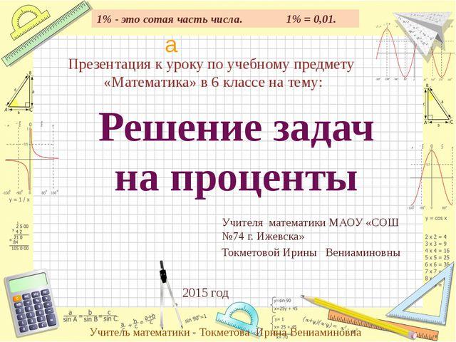 Учителя математики МАОУ «СОШ №74 г. Ижевска» Токметовой Ирины Вениаминовны Ре...