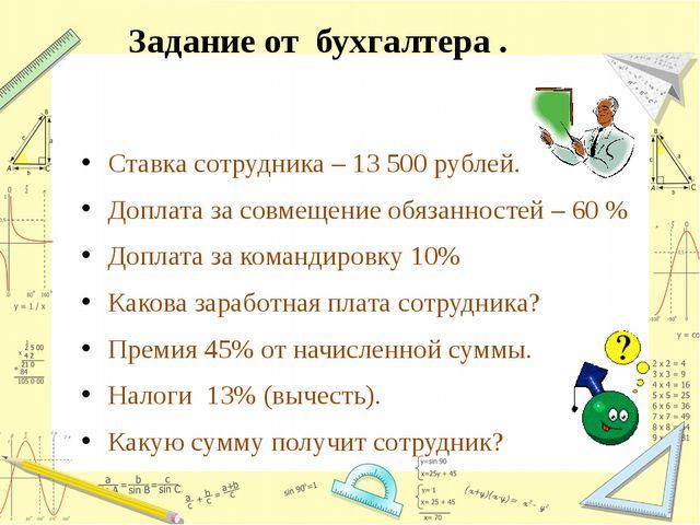 Решение: 1) Найдем массу сухого вещества в ягодах. 100% - 99% = 1% -процентно...