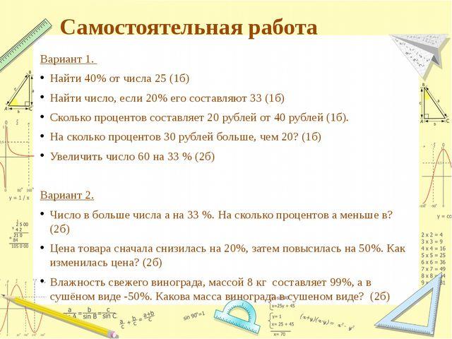 Использованные источники и литература Дидактические материалы по математике....
