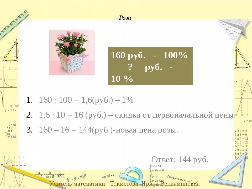 Вариант 1. Найти 40% от числа 25 (1б) Найти число, если 20% его составляют 33...
