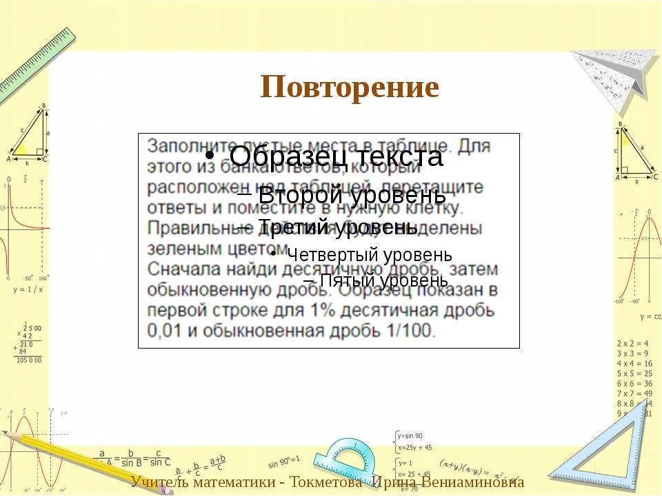 Повторение Учитель математики - Токметова Ирина Вениаминовна Гиперссылка на з...