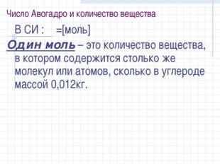 Число Авогадро и количество вещества В СИ : ν =[моль] Один моль – это количе