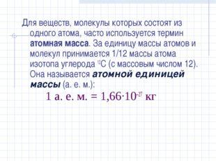 Для веществ, молекулы которых состоят из одного атома, часто используется тер