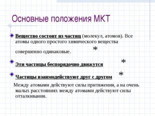 Основные положения МКТ Вещество состоит из частиц (молекул, атомов). Все атом