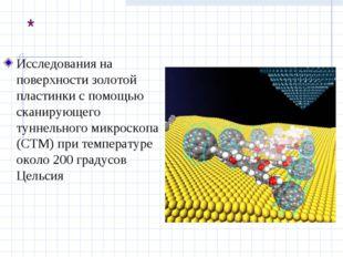 * Исследования на поверхности золотой пластинки с помощью сканирующего туннел