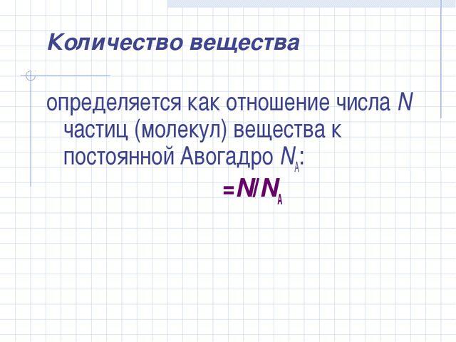 Количество вещества ν определяется как отношение числа N частиц (молекул) вещ...