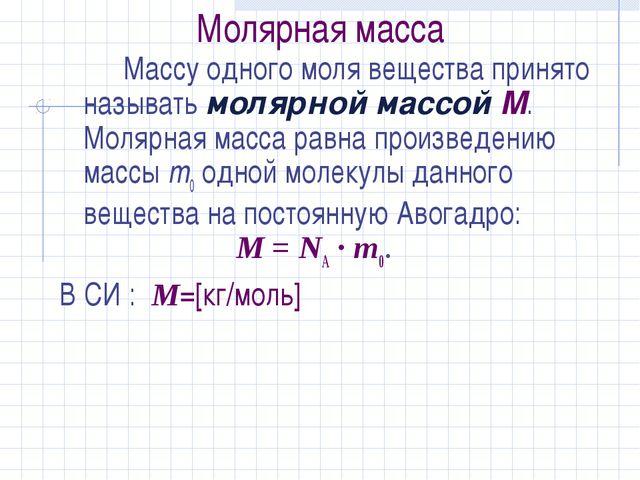 Молярная масса Массу одного моля вещества принято называть молярной массой...