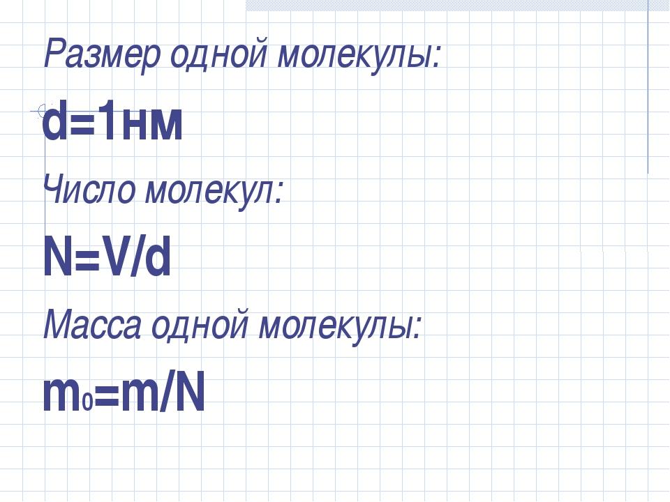 Размер одной молекулы: d=1нм Число молекул: N=V/d Масса одной молекулы: m0=m/N
