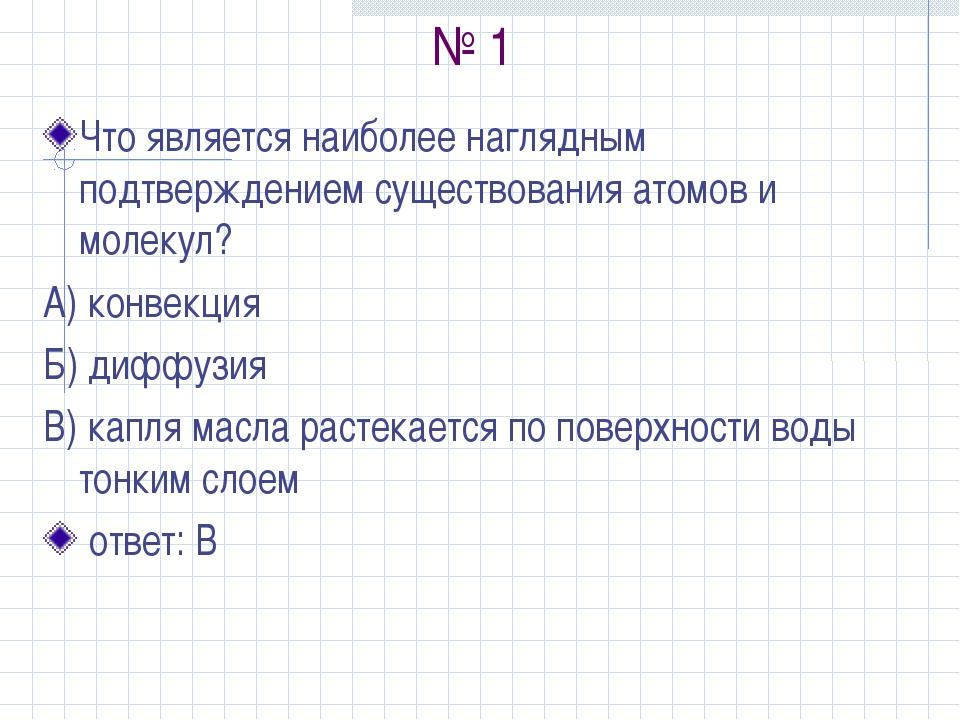 № 1 Что является наиболее наглядным подтверждением существования атомов и мол...