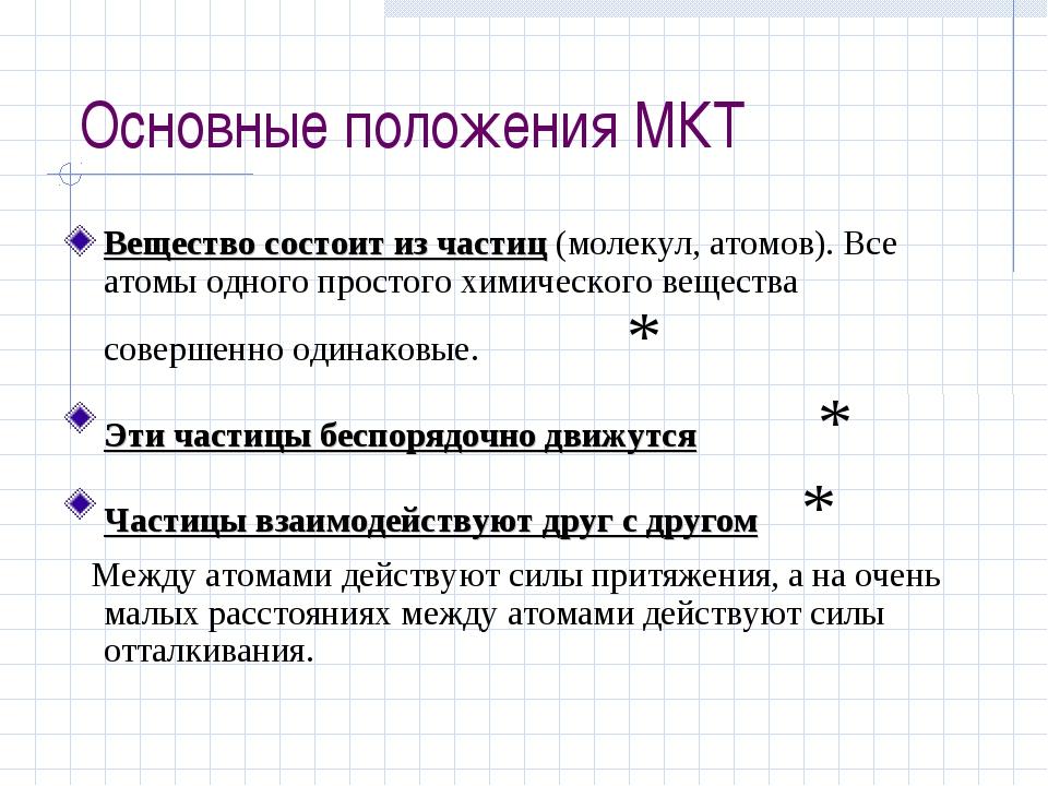 Основные положения МКТ Вещество состоит из частиц (молекул, атомов). Все атом...