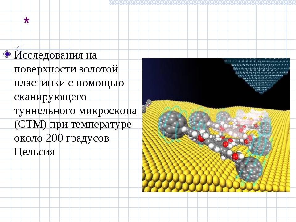 * Исследования на поверхности золотой пластинки с помощью сканирующего туннел...