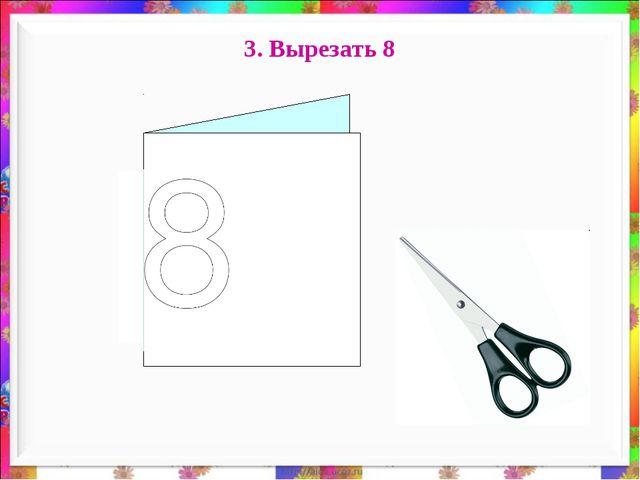 3. Вырезать 8