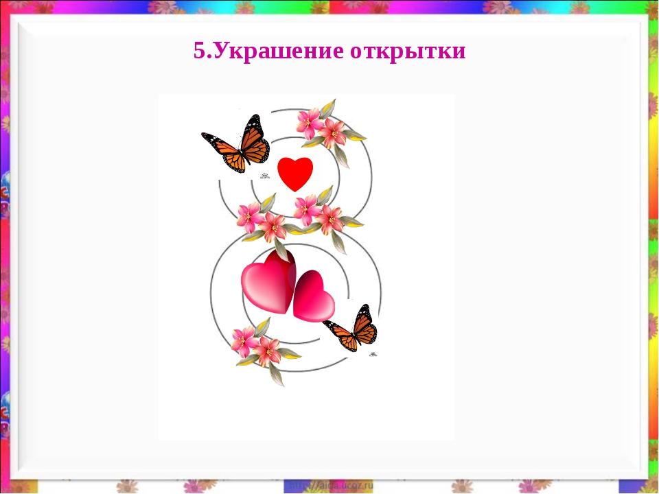 5.Украшение открытки