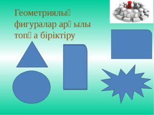 Геометриялық фигуралар арқылы топқа біріктіру