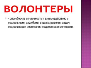 - способность и готовность к взаимодействию с социальными службами, в целях р