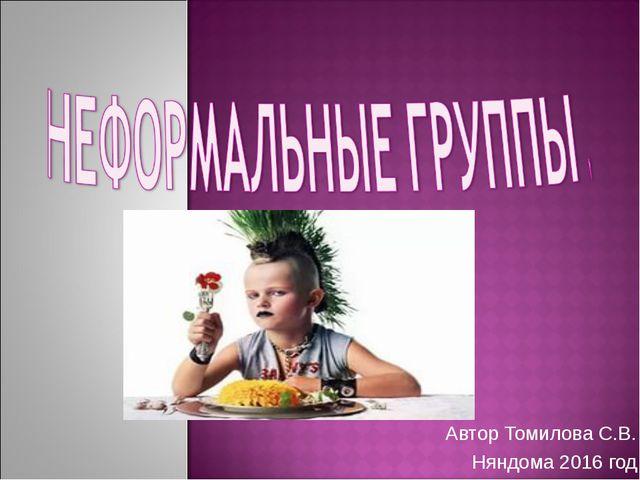 Автор Томилова С.В. Няндома 2016 год