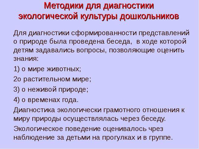 Методики для диагностики экологической культуры дошкольников Для диагностики...