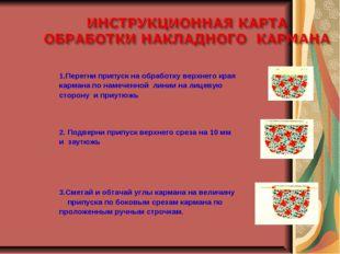 1.Перегни припуск на обработку верхнего края кармана по намеченной линии на