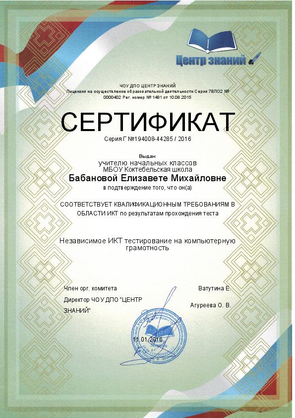 C:\Users\Elizaveta\Desktop\аттестация Бабанова\Лиза сертификаты\certificate_AU868eVFZs9itUOEo7FgN83jDLaA5TGs.jpg