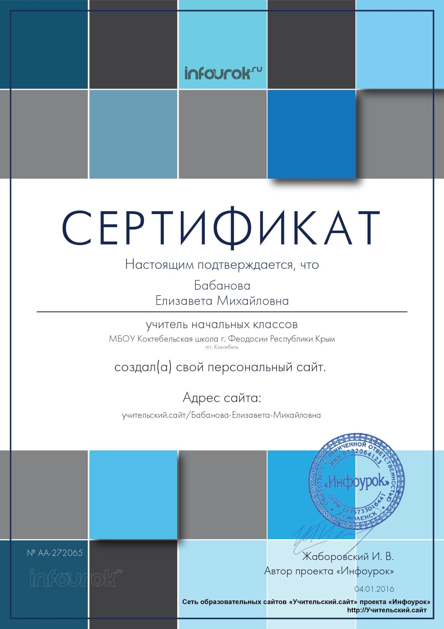 C:\Users\Elizaveta\Desktop\аттестация Бабанова\Лиза сертификаты\Сертификат проекта infourok.ru № АA-272065.jpg