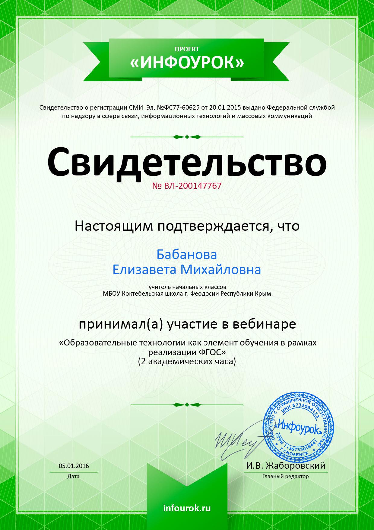 C:\Users\Elizaveta\Desktop\аттестация Бабанова\Лиза сертификаты\Свидетельство проекта infourok.ru № ВЛ-200147767.jpg