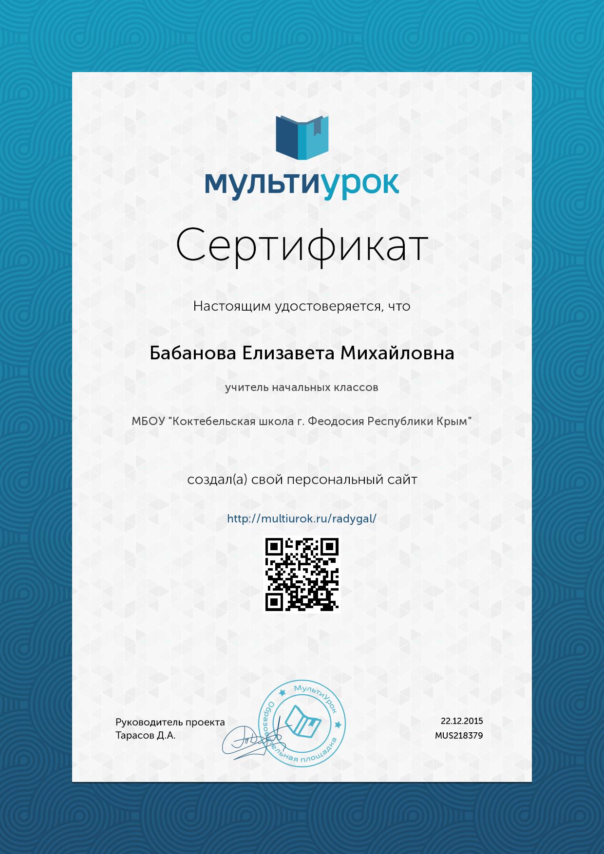 C:\Users\Elizaveta\Desktop\аттестация Бабанова\Лиза сертификаты\Сертификат Бабанова Елизавета Михайловна.png