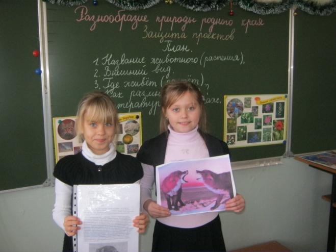 D:\СЮДА=)))))\фото школа\защита проектов 3 кл\051.JPG