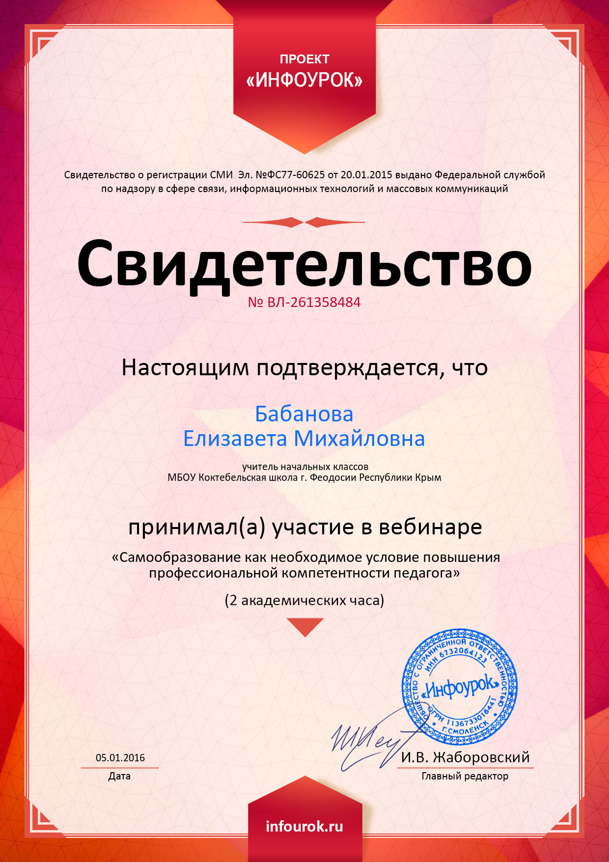 C:\Users\Elizaveta\Desktop\аттестация Бабанова\Лиза сертификаты\Свидетельство проекта infourok.ru № ВЛ-261358484.jpg