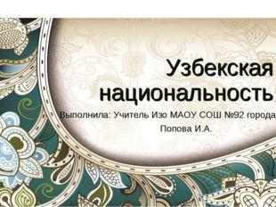 Узбекская национальность Выполнила: Учитель Изо МАОУ СОШ №92 города Тюмени По