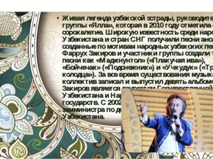 Живая легенда узбекской эстрады, руководитель группы «Ялла», которая в 2010 г
