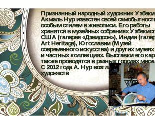 Признанный народный художник Узбекистана Акмаль Нур известен своей самобытнос