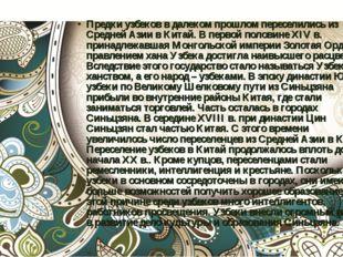 Предки узбеков в далеком прошлом переселились из Средней Азии в Китай. В перв