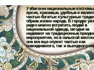 Узбекские национальные костюмы очень яркие, красивые, удобные и являются част