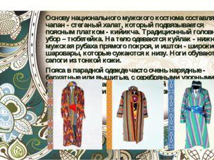 Основу национального мужского костюма составляет чапан - стеганый халат, кото