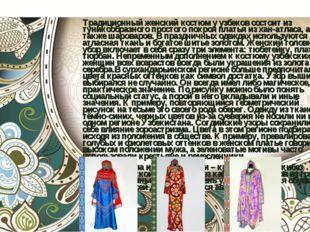 Традиционный женский костюм у узбеков состоит из туникообразного простого пок