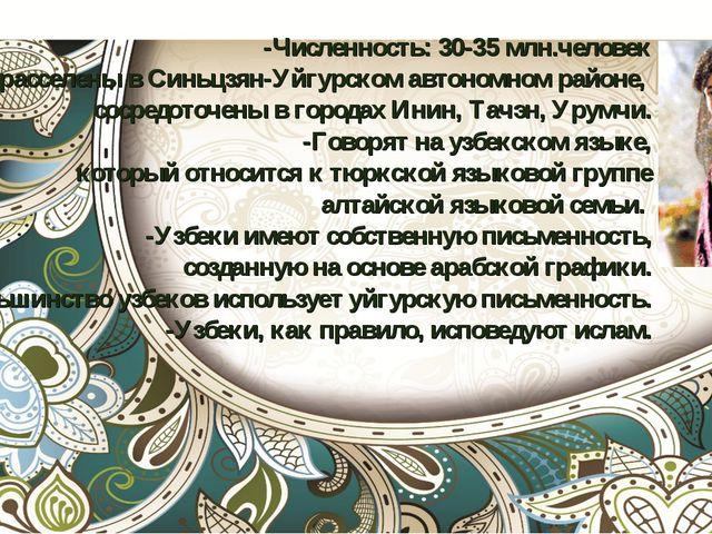 -Численность: 30-35 млн.человек -Узбеки расселены в Синьцзян-Уйгурском автоно...