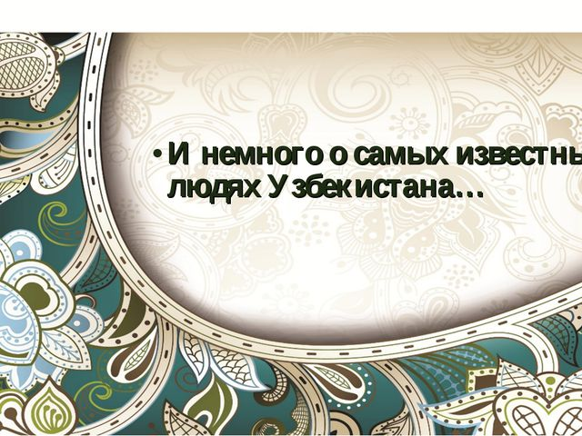 И немного о самых известных людях Узбекистана…