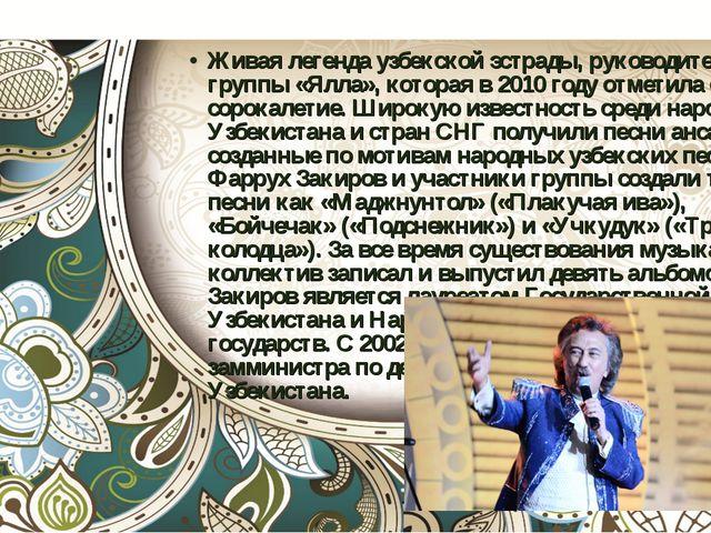 Живая легенда узбекской эстрады, руководитель группы «Ялла», которая в 2010 г...