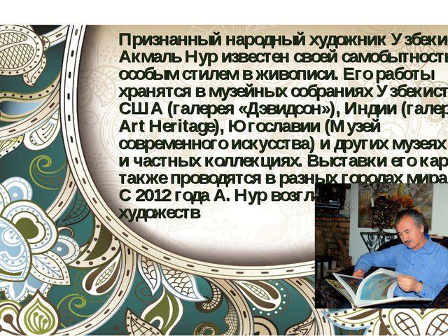 Признанный народный художник Узбекистана Акмаль Нур известен своей самобытнос...