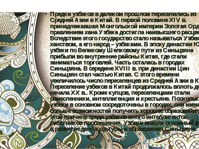 Предки узбеков в далеком прошлом переселились из Средней Азии в Китай. В перв...