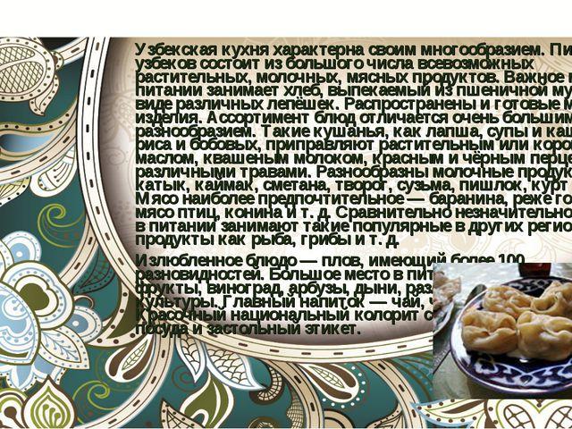 Узбекская кухня характерна своим многообразием. Пища узбеков состоит из больш...