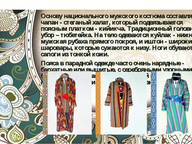 Основу национального мужского костюма составляет чапан - стеганый халат, кото...