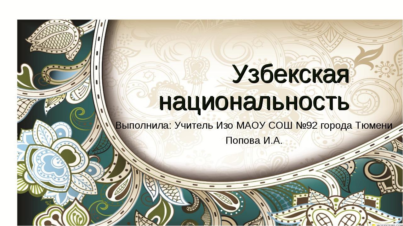 Узбекская национальность Выполнила: Учитель Изо МАОУ СОШ №92 города Тюмени По...